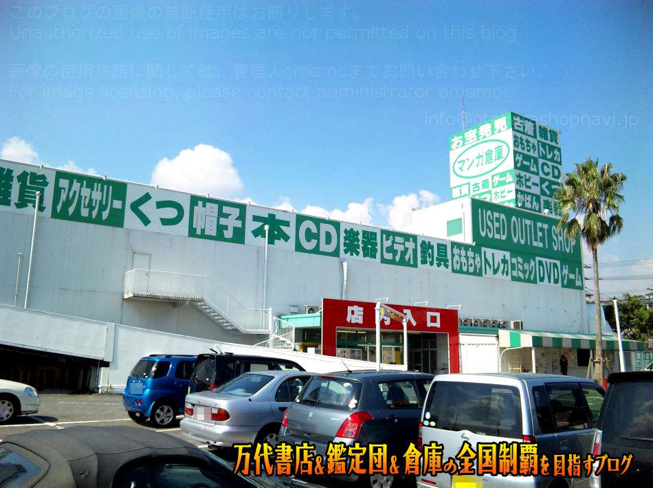 マンガ倉庫小倉本店200909-6