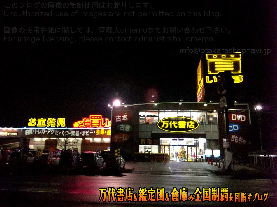万代書店福島店200912-18