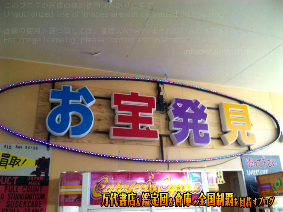 万代書店諏訪店201011-4