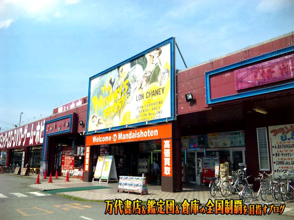 万代書店山梨本店201011-9