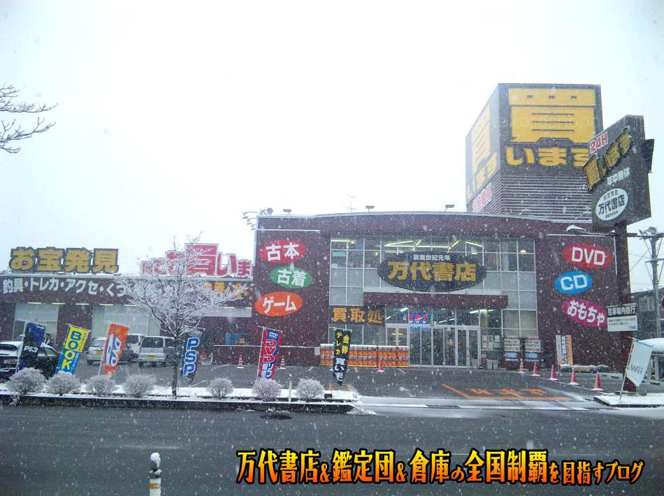 万代書店福島店200912-1