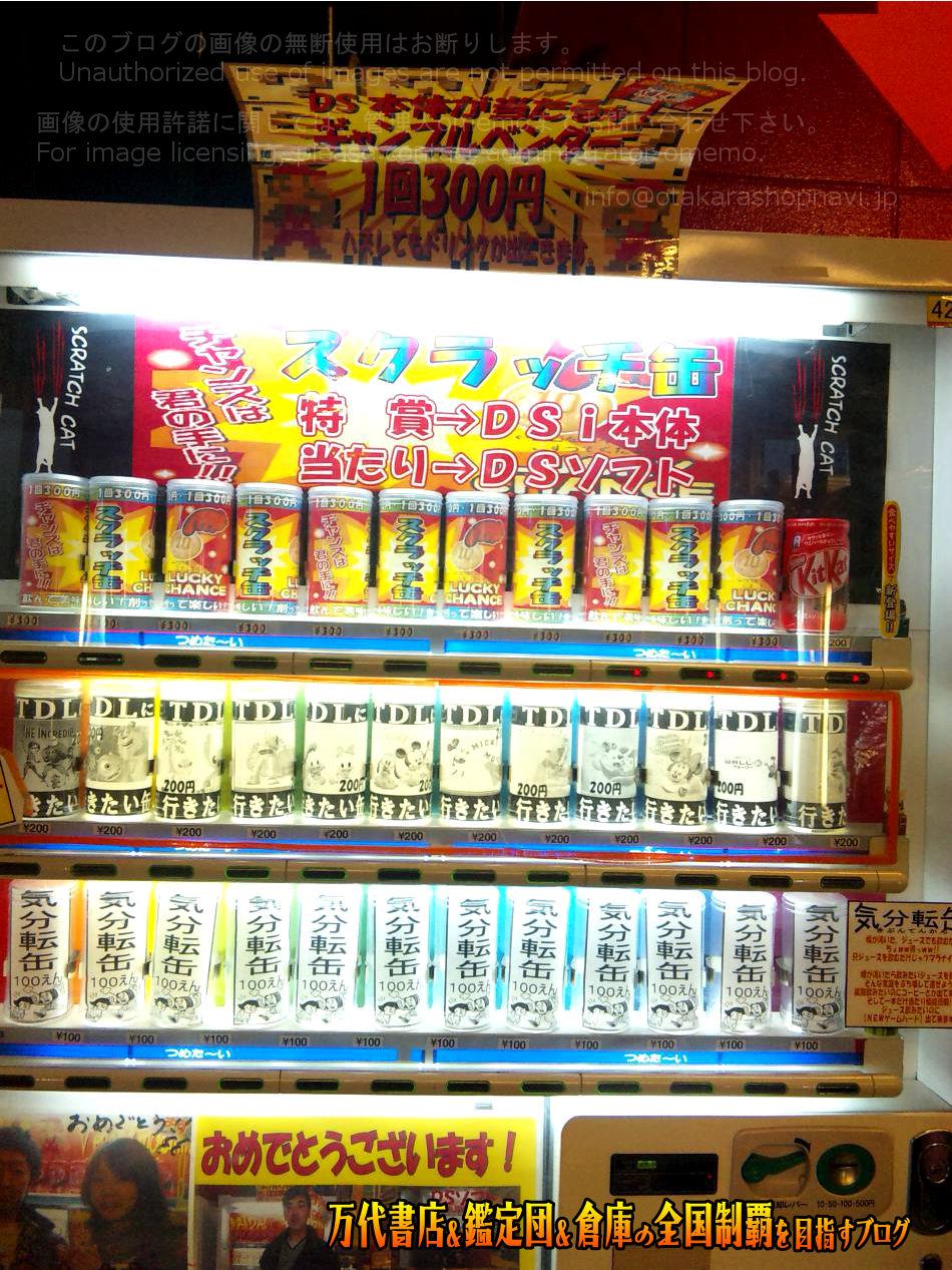 万代仙台泉店200912-5