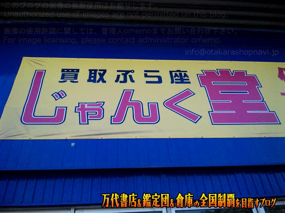 じゃんく堂宇治店201005-9