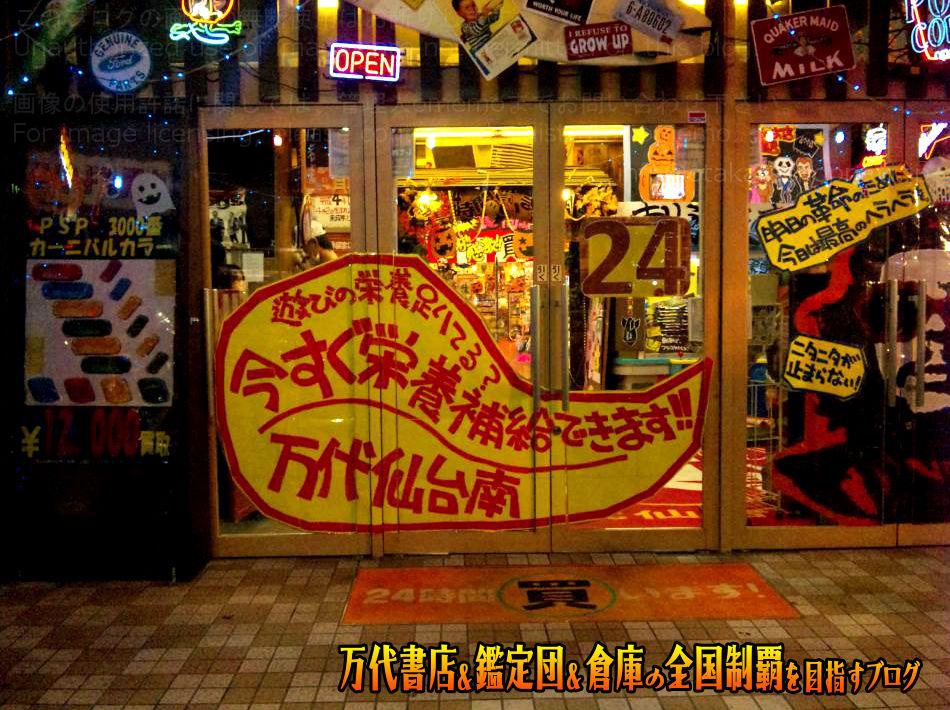 万代仙台南店201012-5