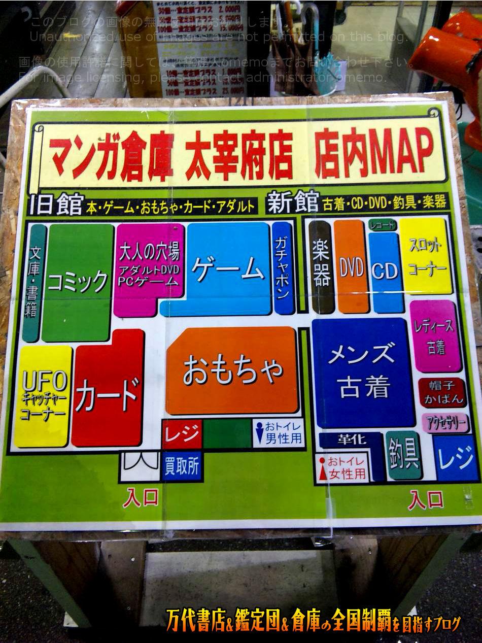 マンガ倉庫大宰府店200909-5