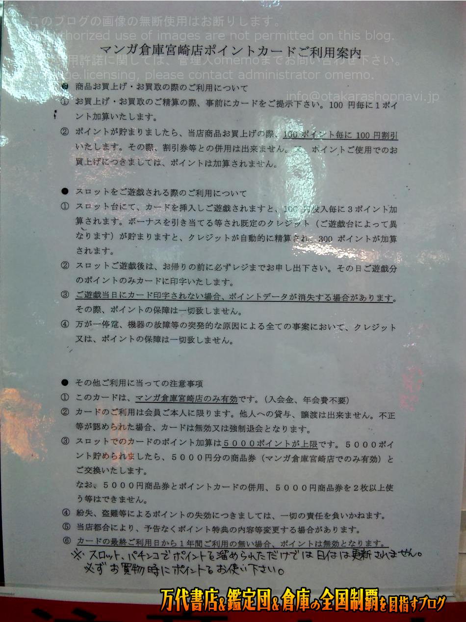 マンガ倉庫宮崎店200909-6