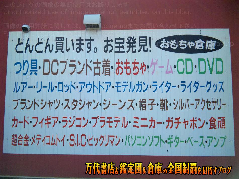 おもちゃ倉庫本城店200909-6