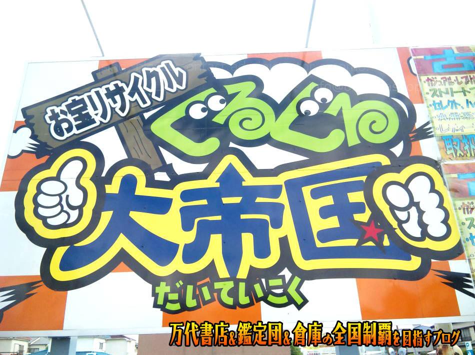 ぐるぐる大帝国牛久店201005-2