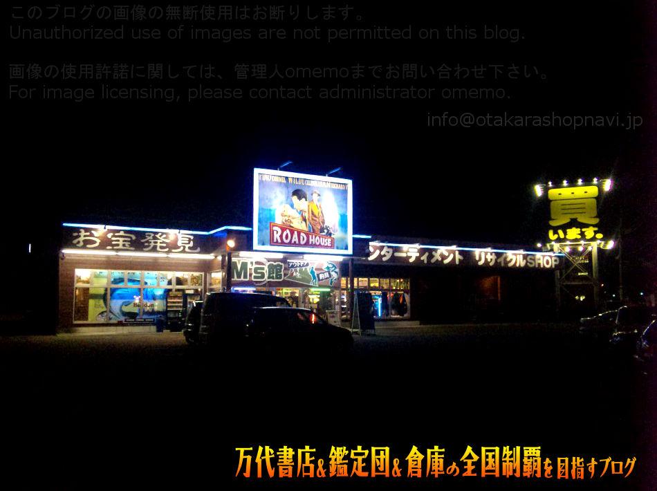 マンガ倉庫大曲店店201012-2