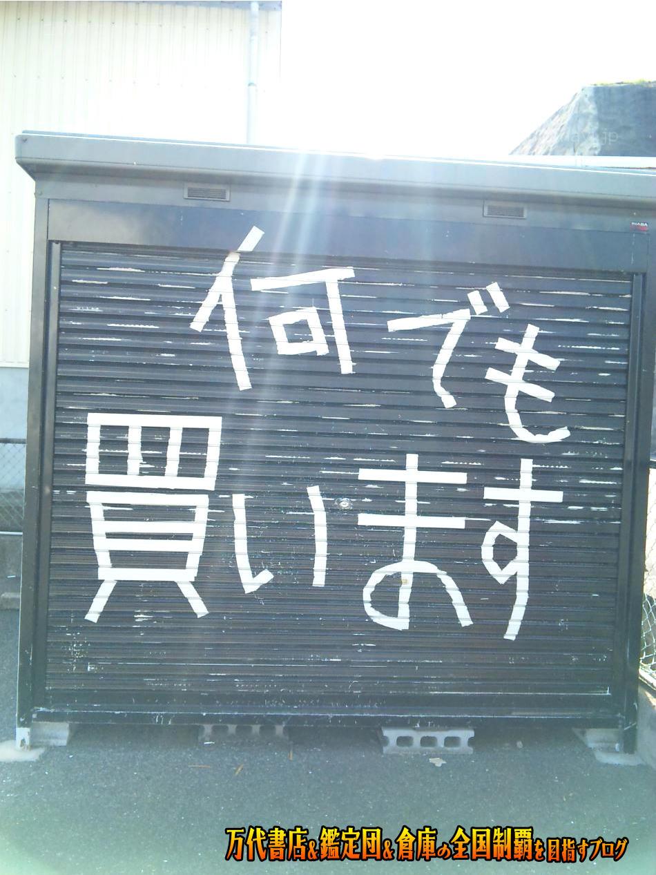 おもしろ倉庫大塔本店200909-3