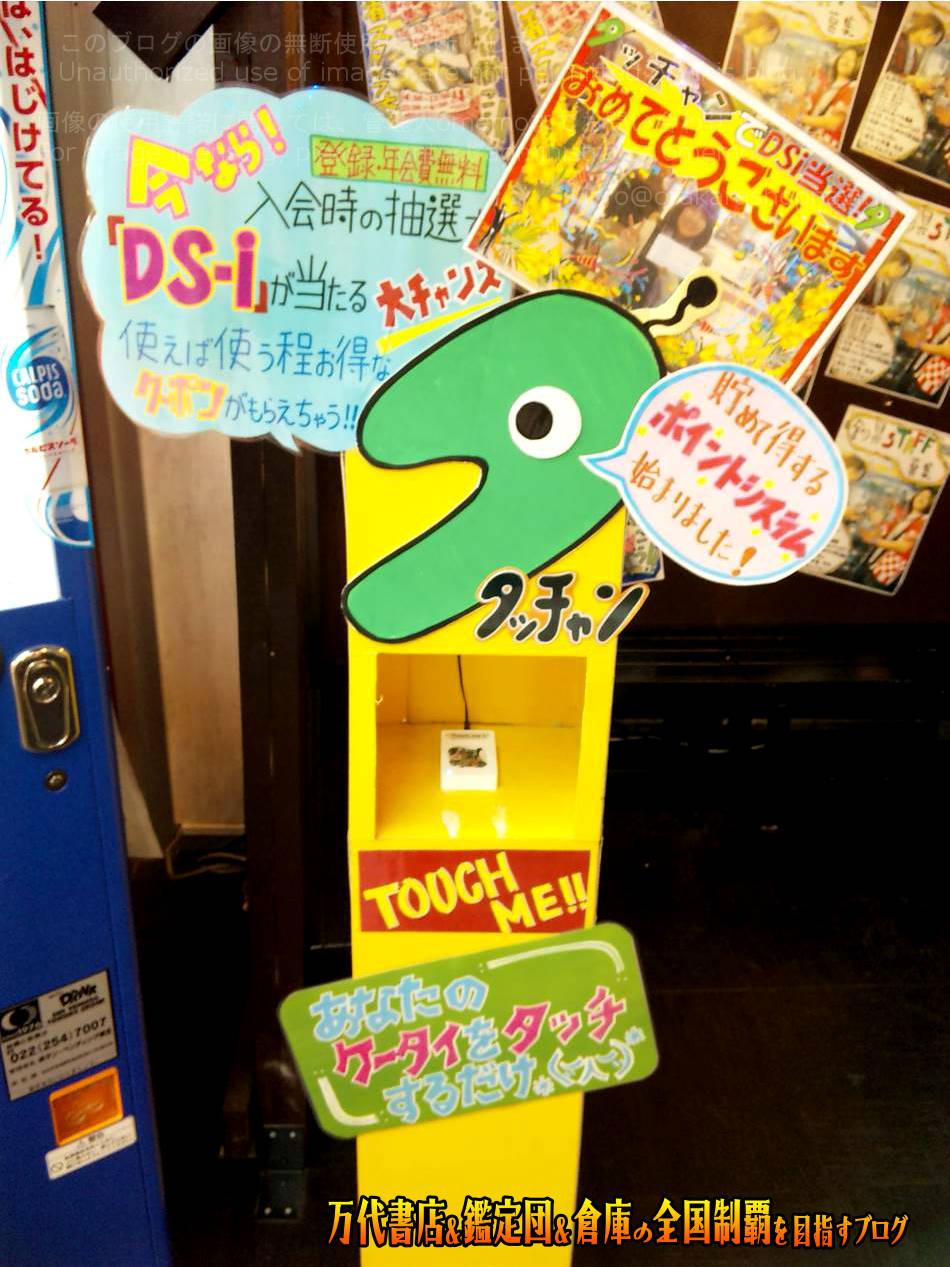 万代多賀城店201012-10