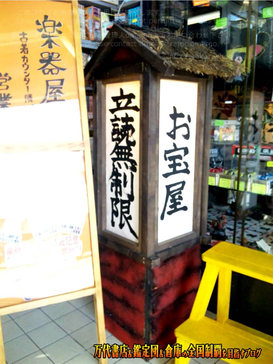 お宝中古市場鶴岡店201012-5