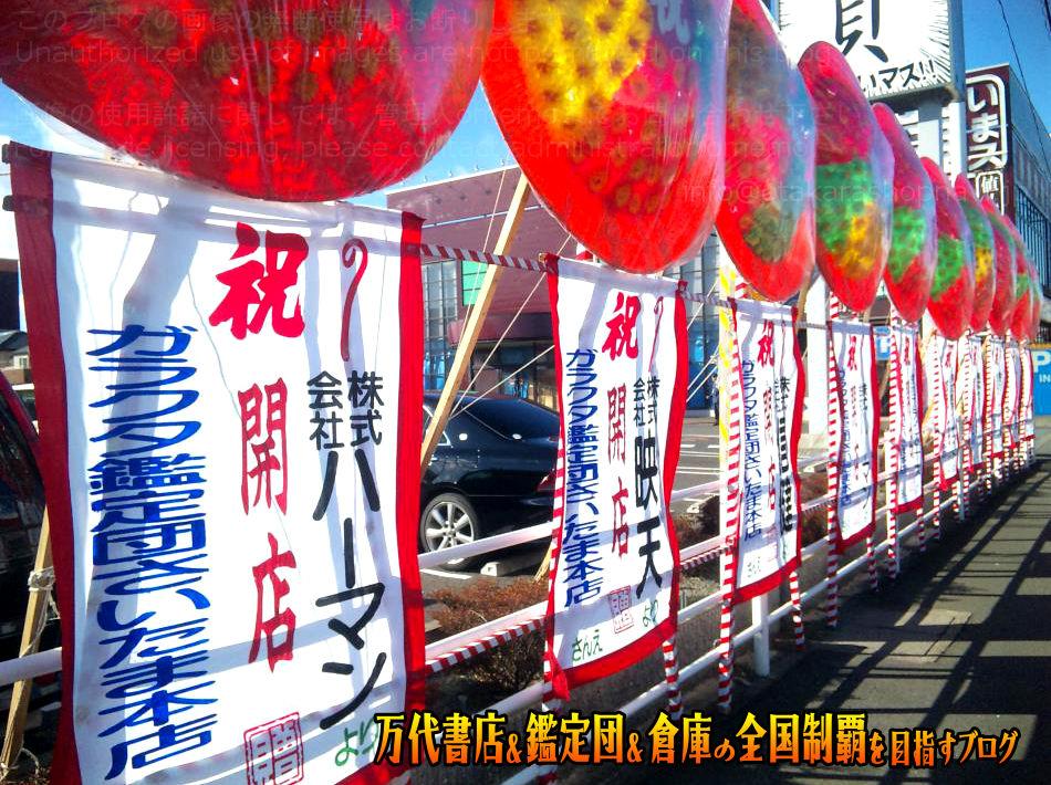 ガラクタ鑑定団さいたま本店201001-7