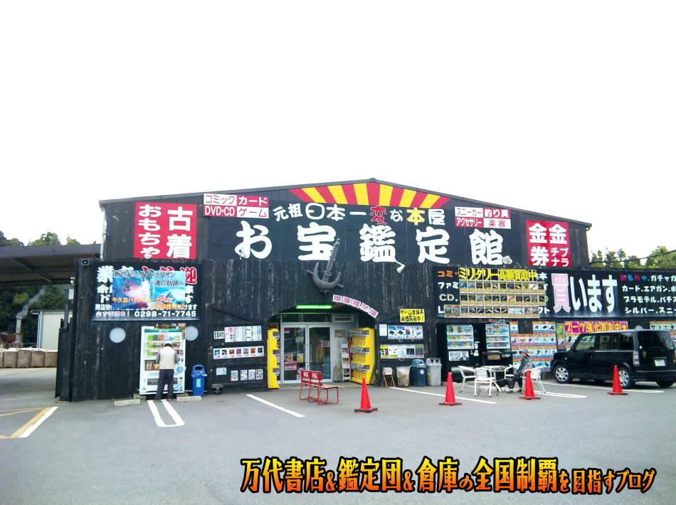 お宝鑑定館牛久店201005-1