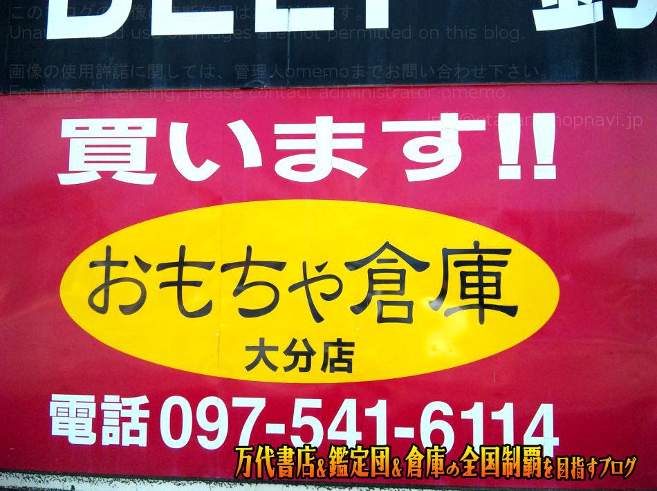 おもちゃ倉庫大分店200909-2