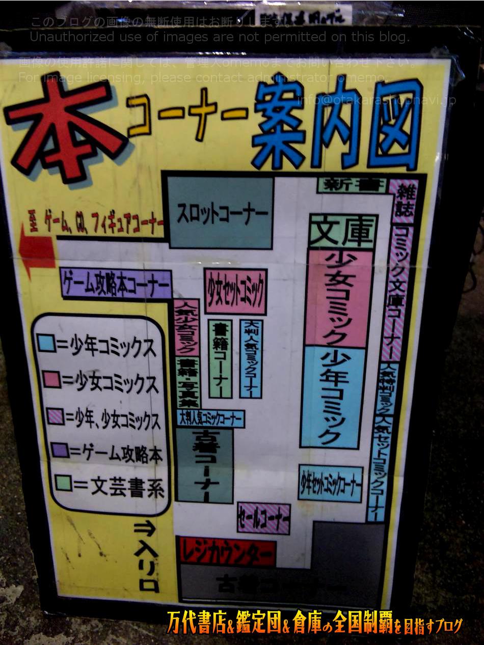 じゃんく堂茨木店201005-5