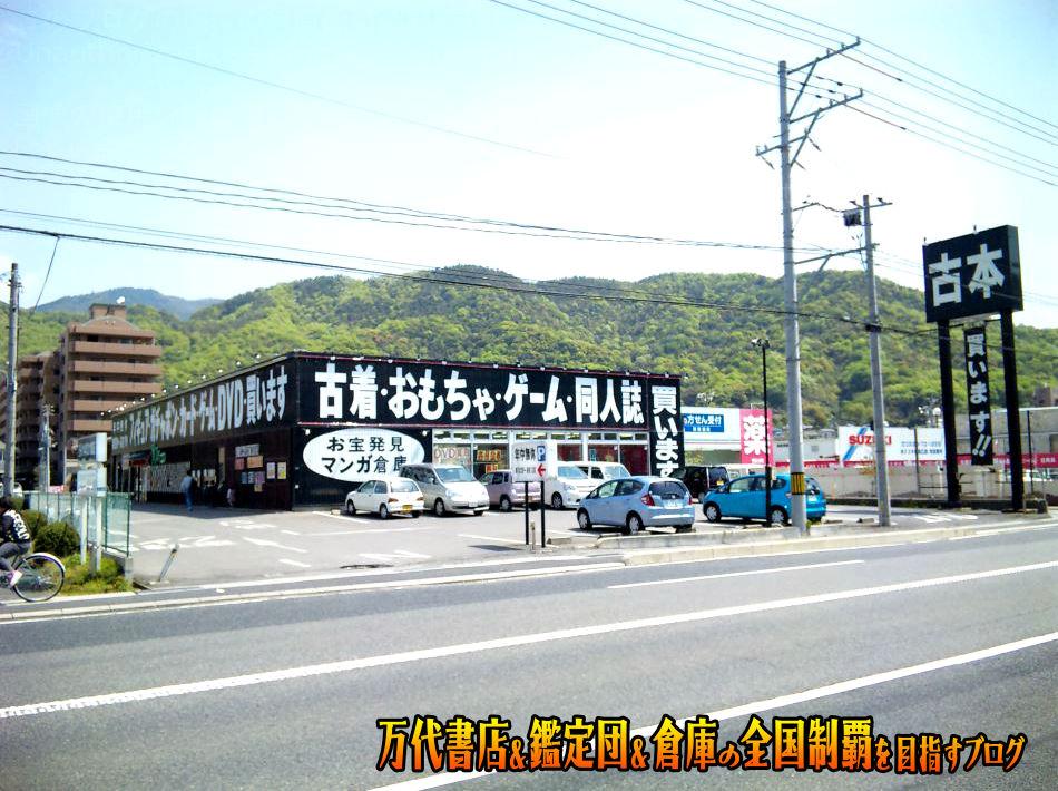 マンガ倉庫呉店201005-8