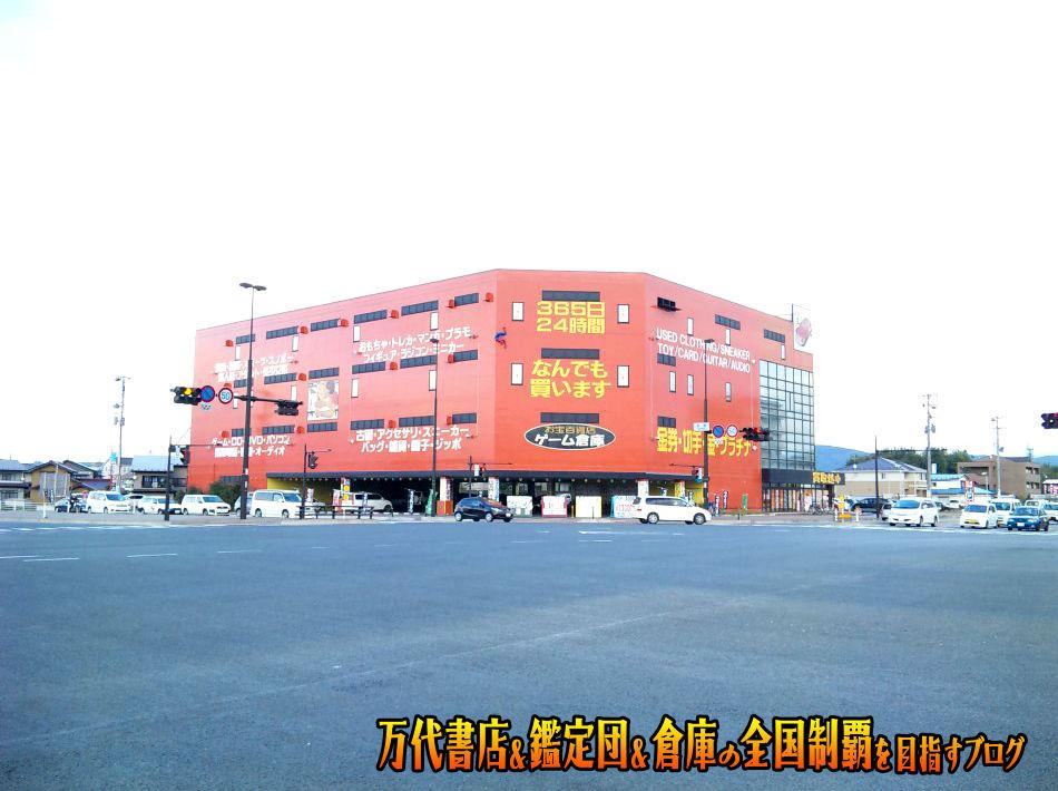 ゲーム倉庫盛岡店201012-1