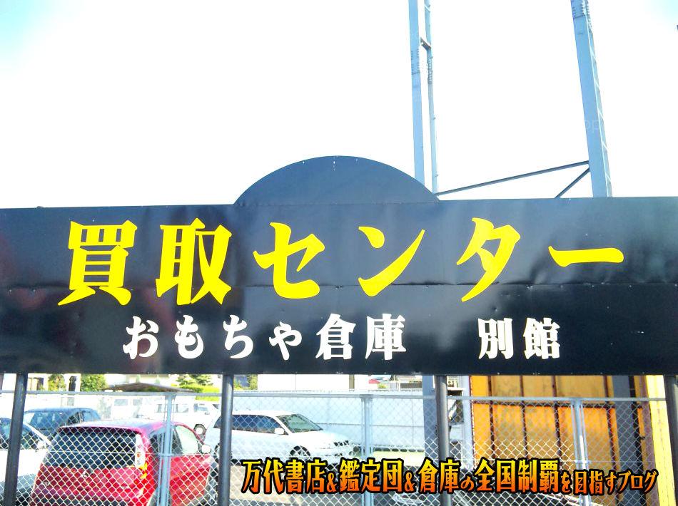 おもちゃ倉庫大村別館200909-5