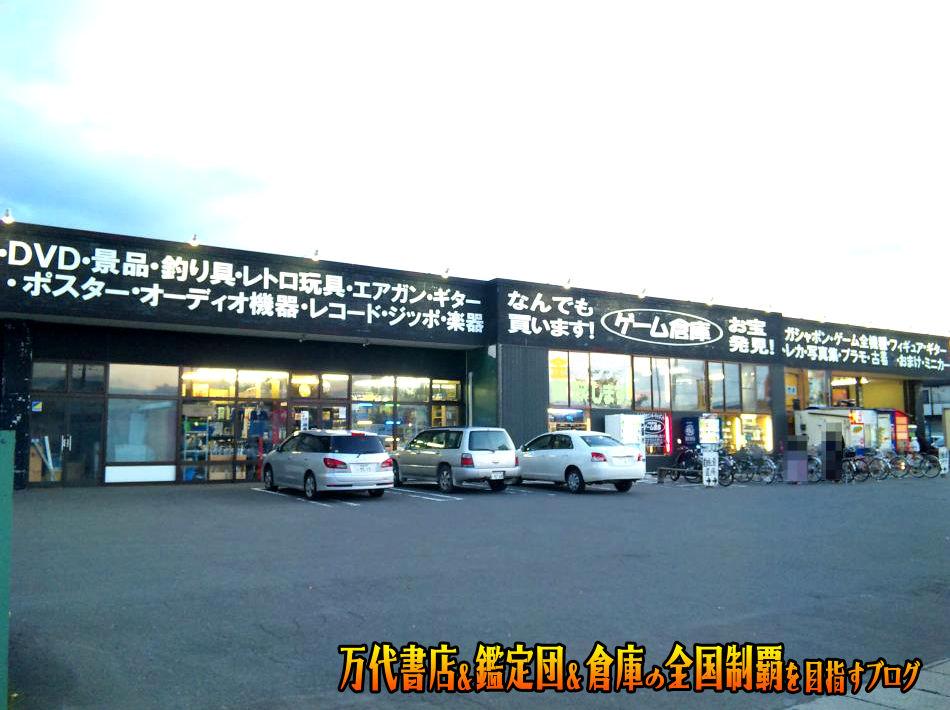 ゲーム倉庫浜館店201001-1