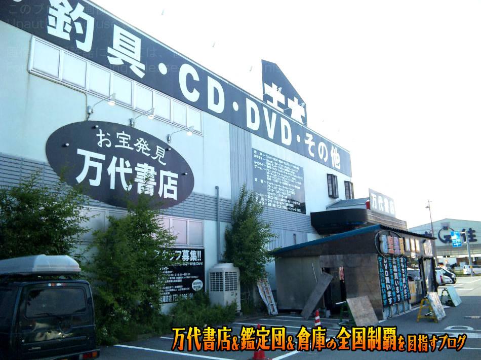 万代書店諏訪店201011-2