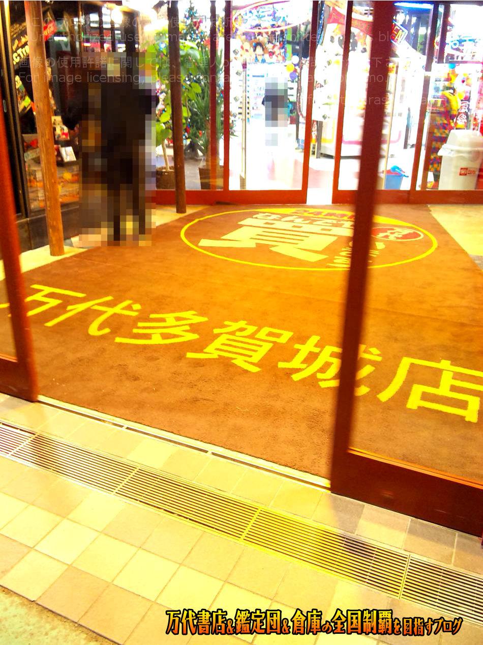 万代多賀城店200912-9