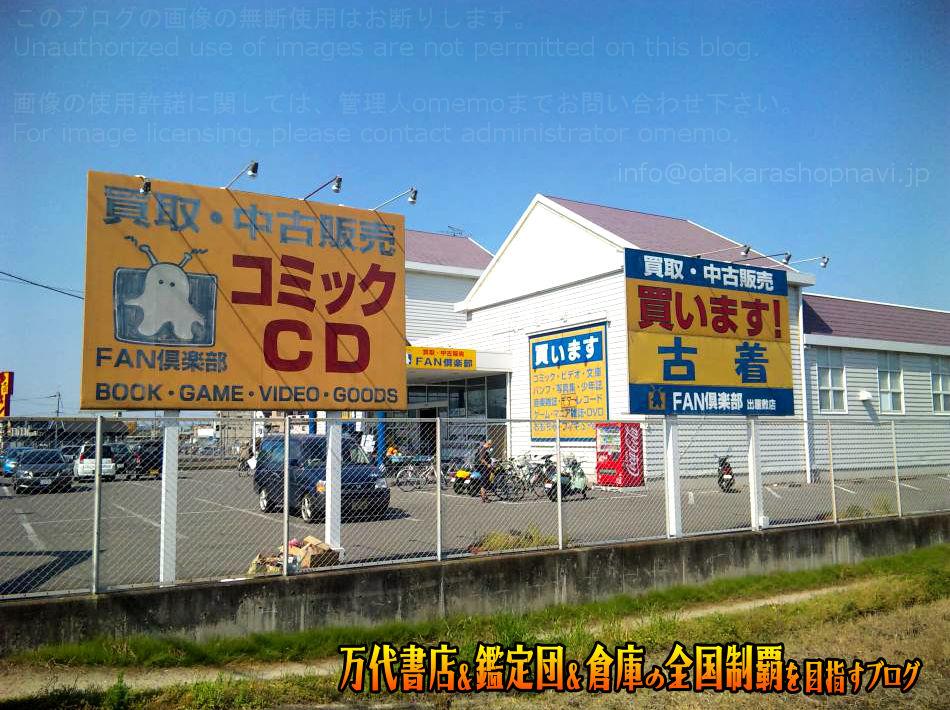 FAN倶楽部出屋敷店201005-5