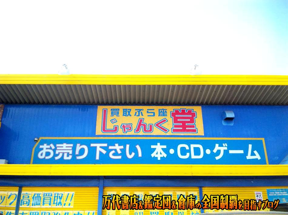 じゃんく堂宇治店201005-3