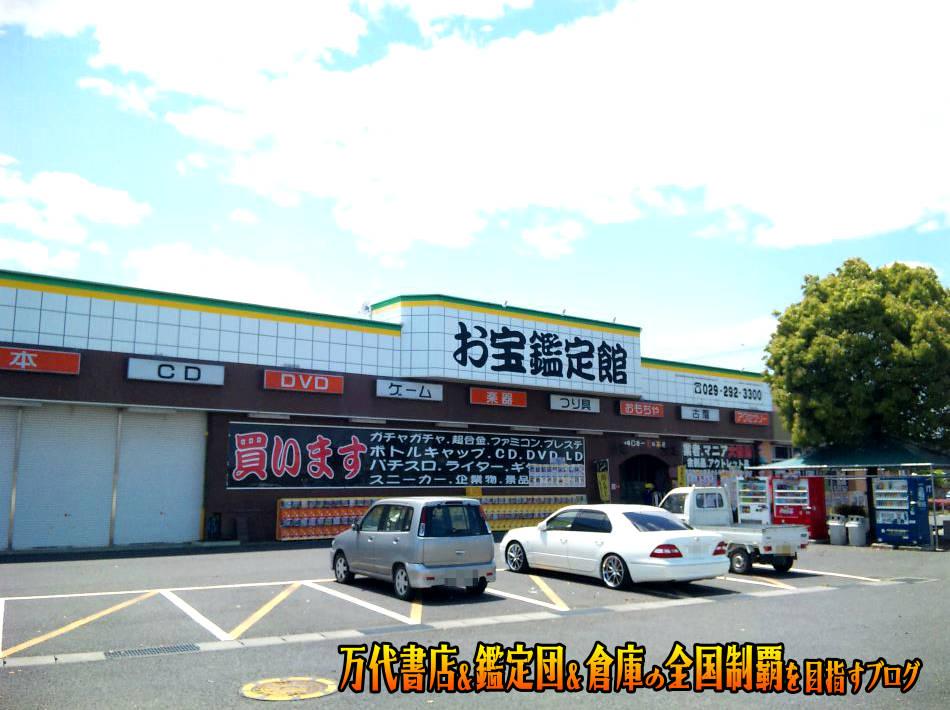 お宝鑑定館水戸店201005-1