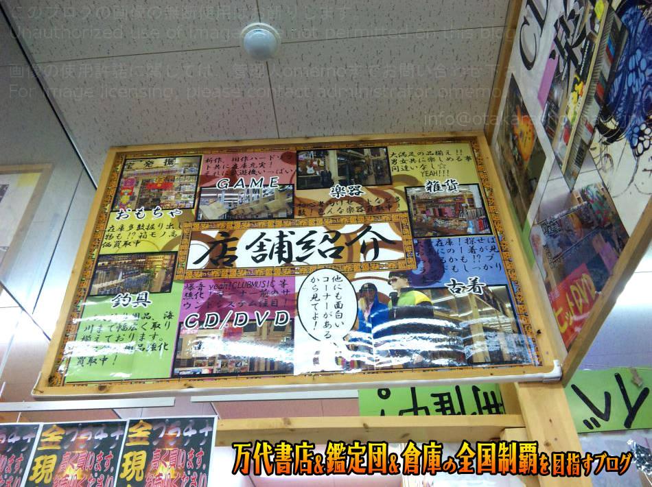 楽2スクエアbyドッポ箕輪店201011-3