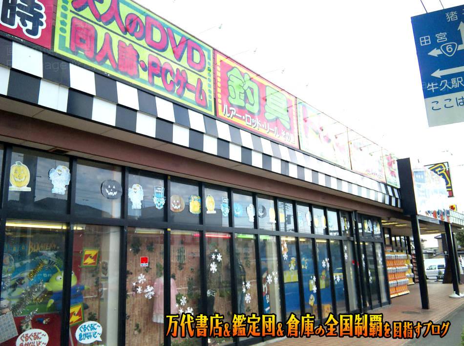 ぐるぐる大帝国牛久店201005-7