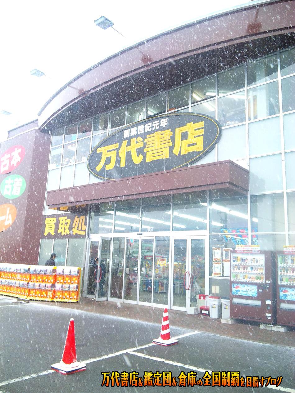 万代書店福島店200912-6