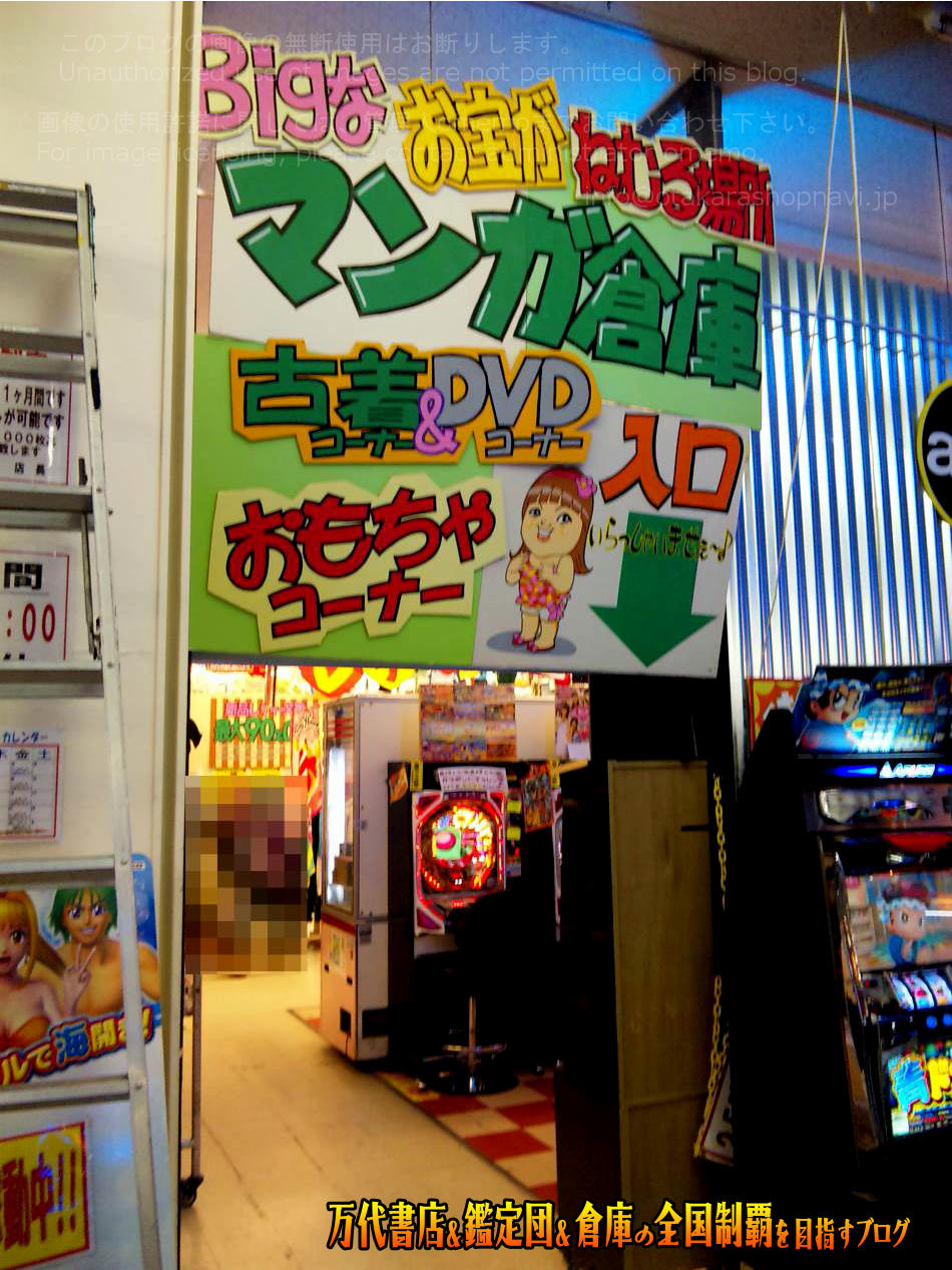 マンガ倉庫宇部店201005-16