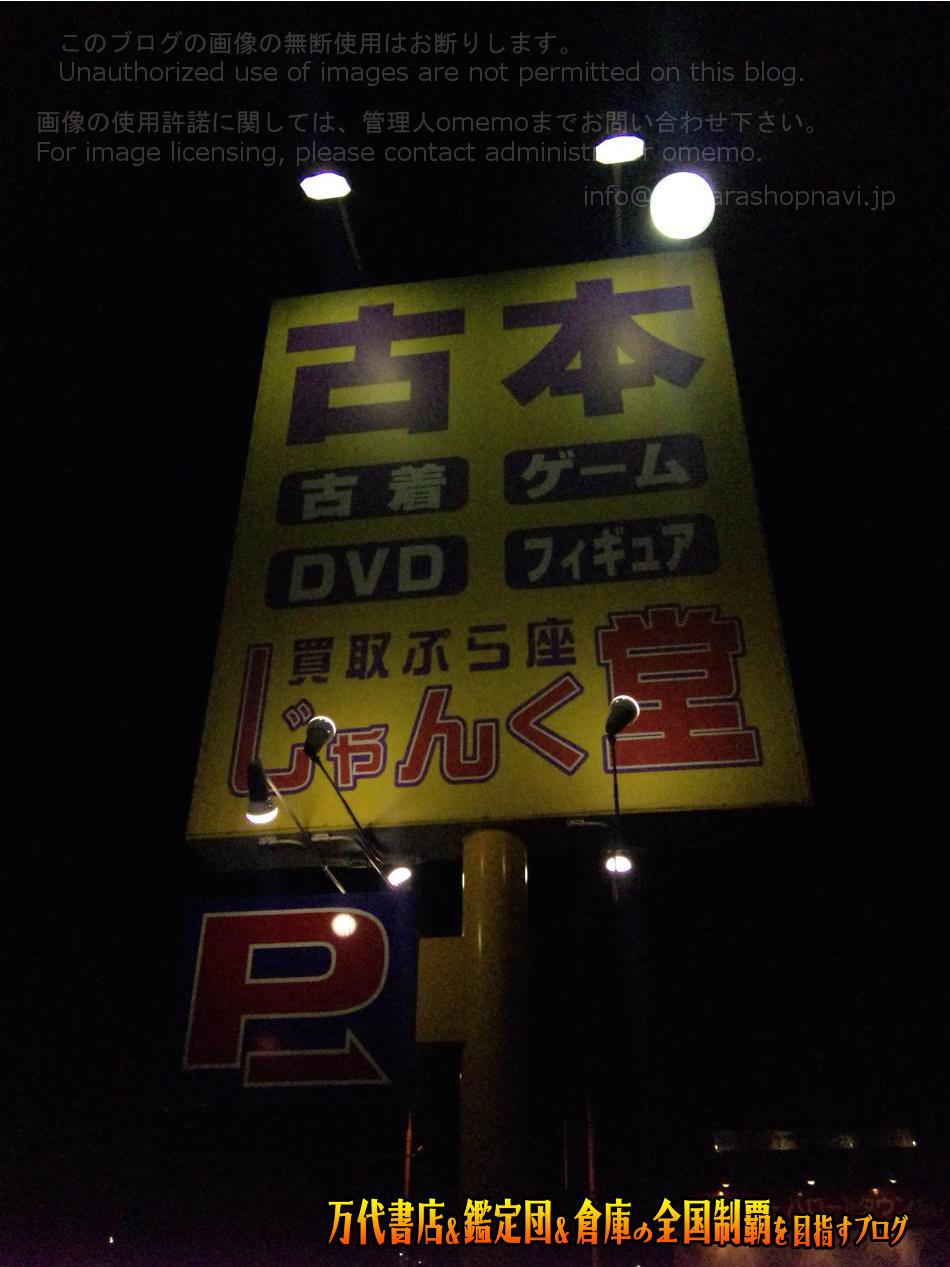 じゃんく堂大阪狭山店201005-8
