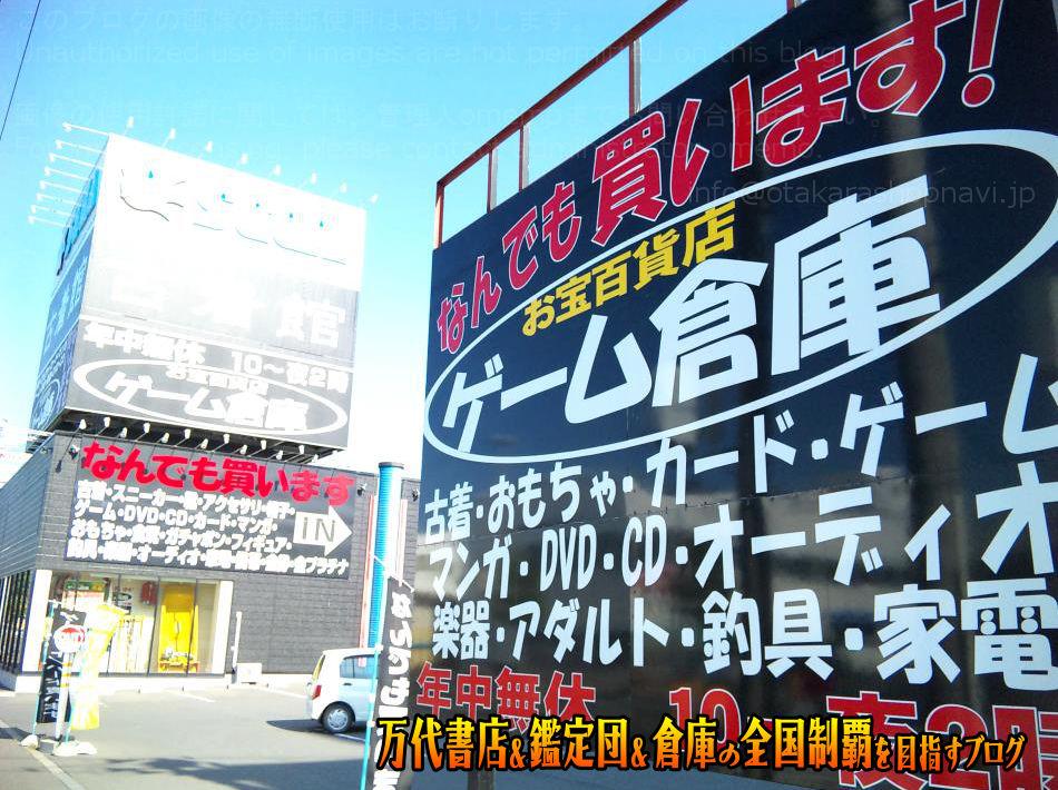 ゲーム倉庫八戸城下店201001-2