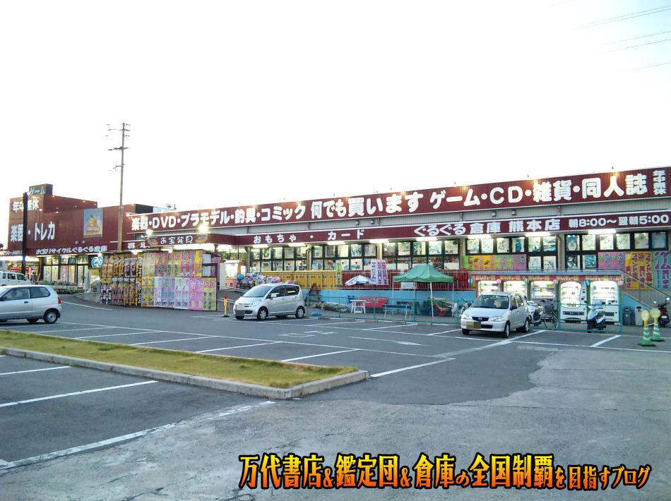 ぐるぐる倉庫熊本店200909-2