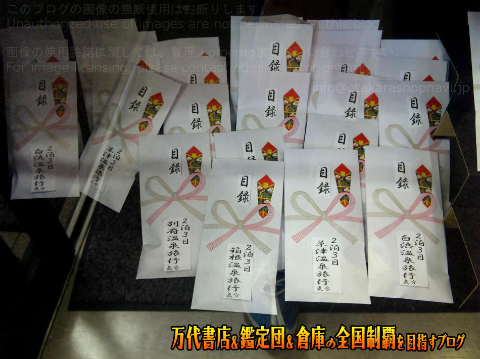 ぐるぐる大帝国八王子店200912-9