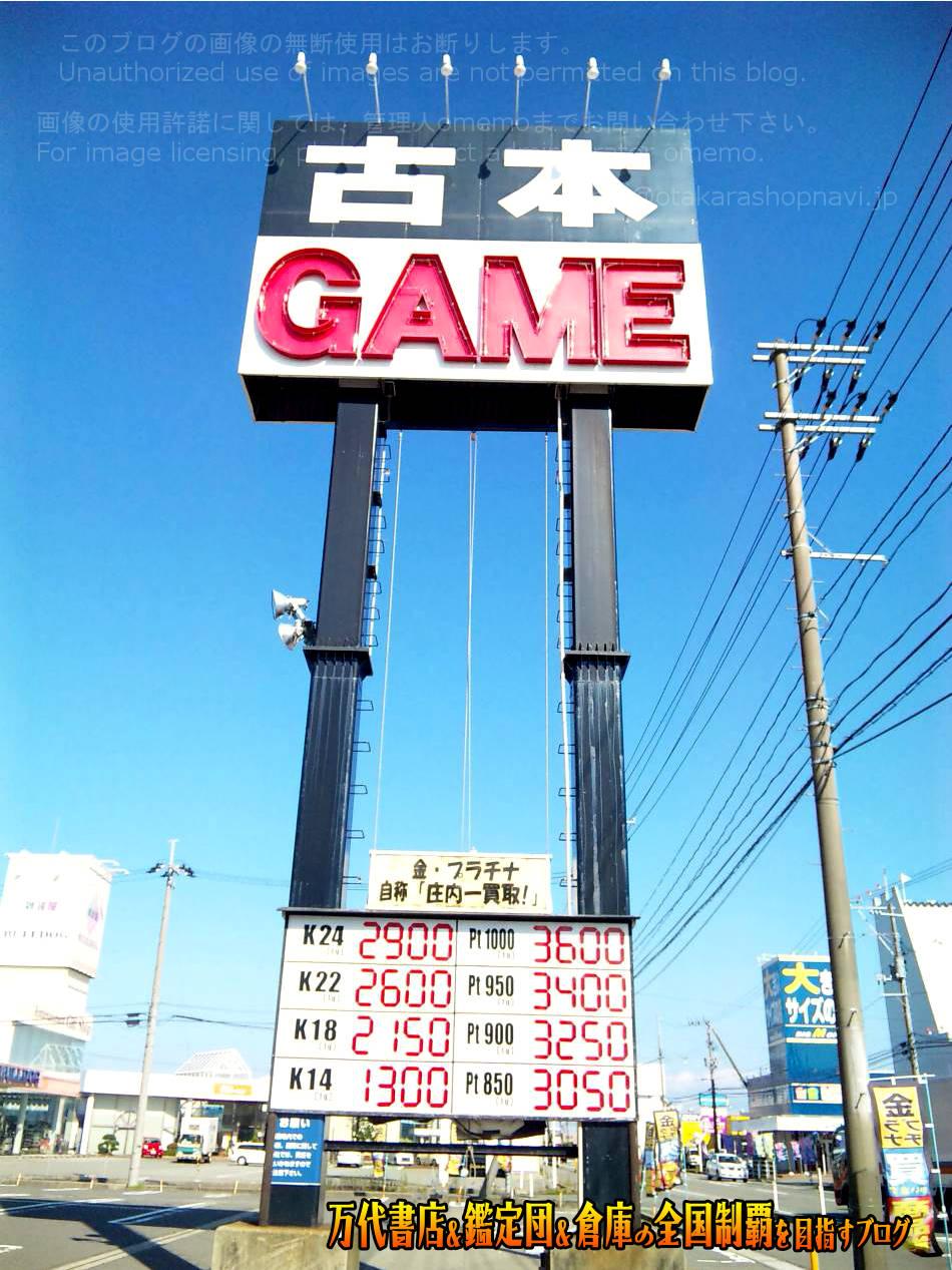 お宝中古市場鶴岡店201012-3