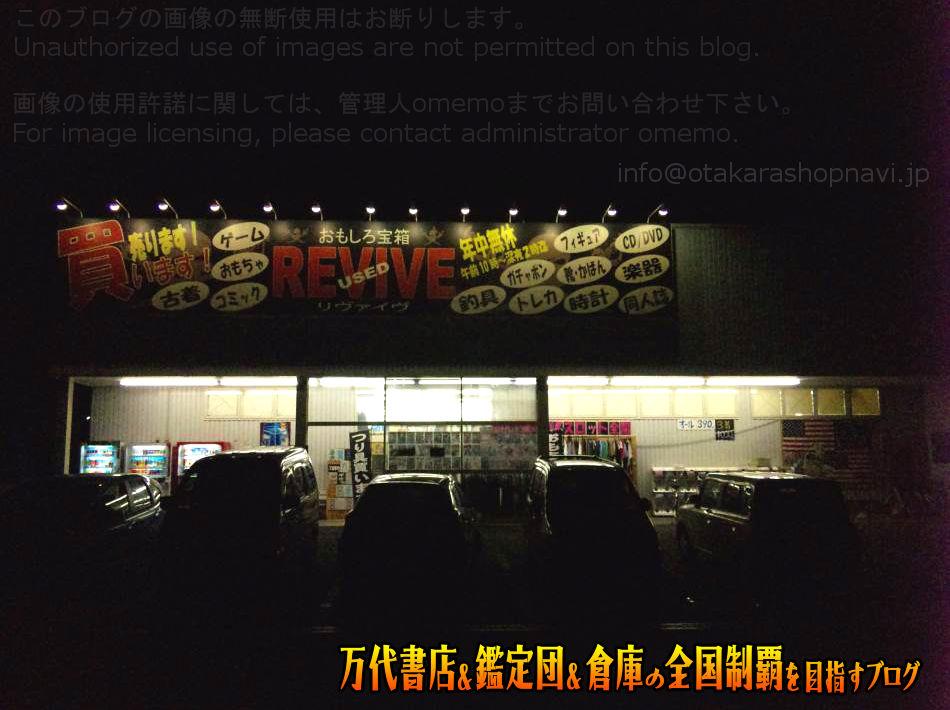 リヴァイブ八尾店201005-1