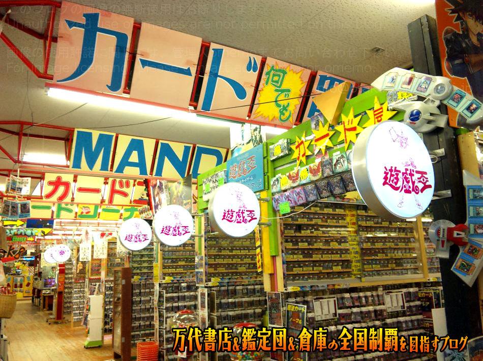 万代書店山梨本店201011-5