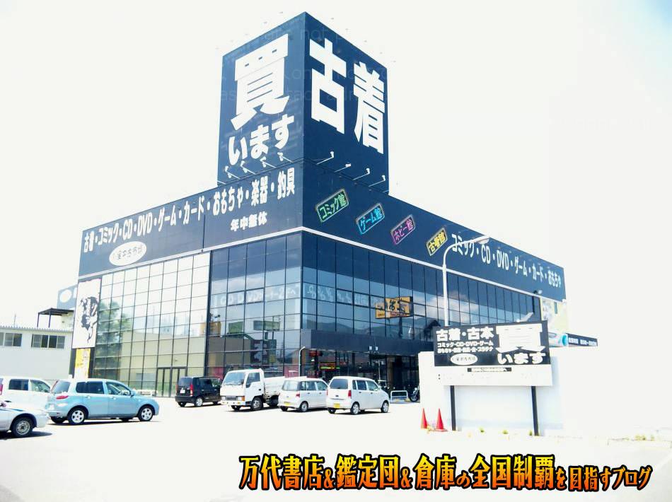 お宝中古市場松本店201011-5