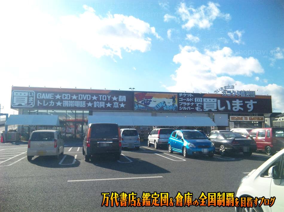 ガラクタ鑑定団さいたま本店201001-1