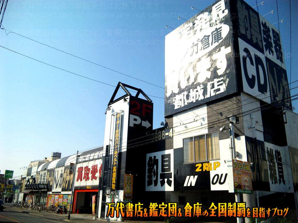 マンガ倉庫都城店200909-1