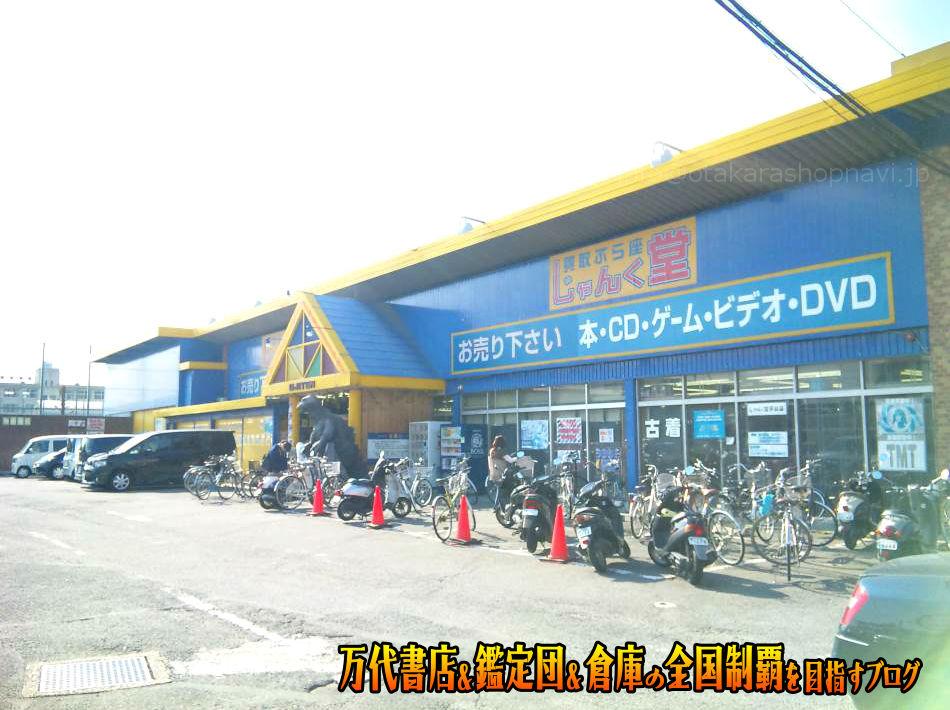 じゃんく堂宇治店201005-10
