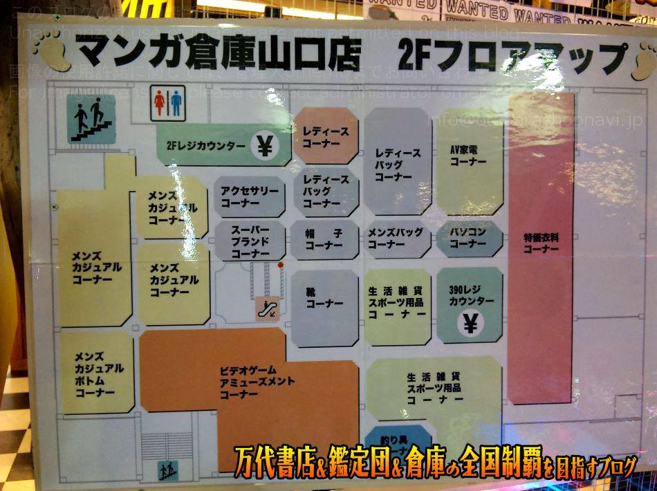 マンガ倉庫山口店201005-8