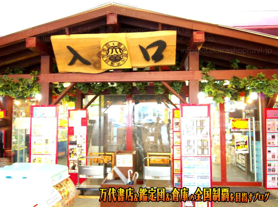 お宝中古市場山形本店201012-10