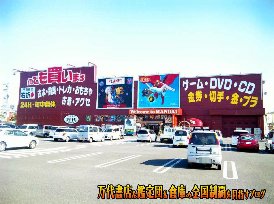 万代多賀城店201012-21