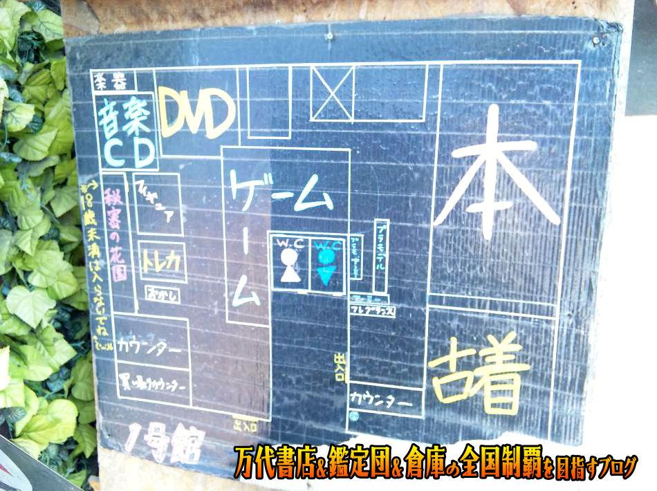 じゃんく堂茨木店201005-8