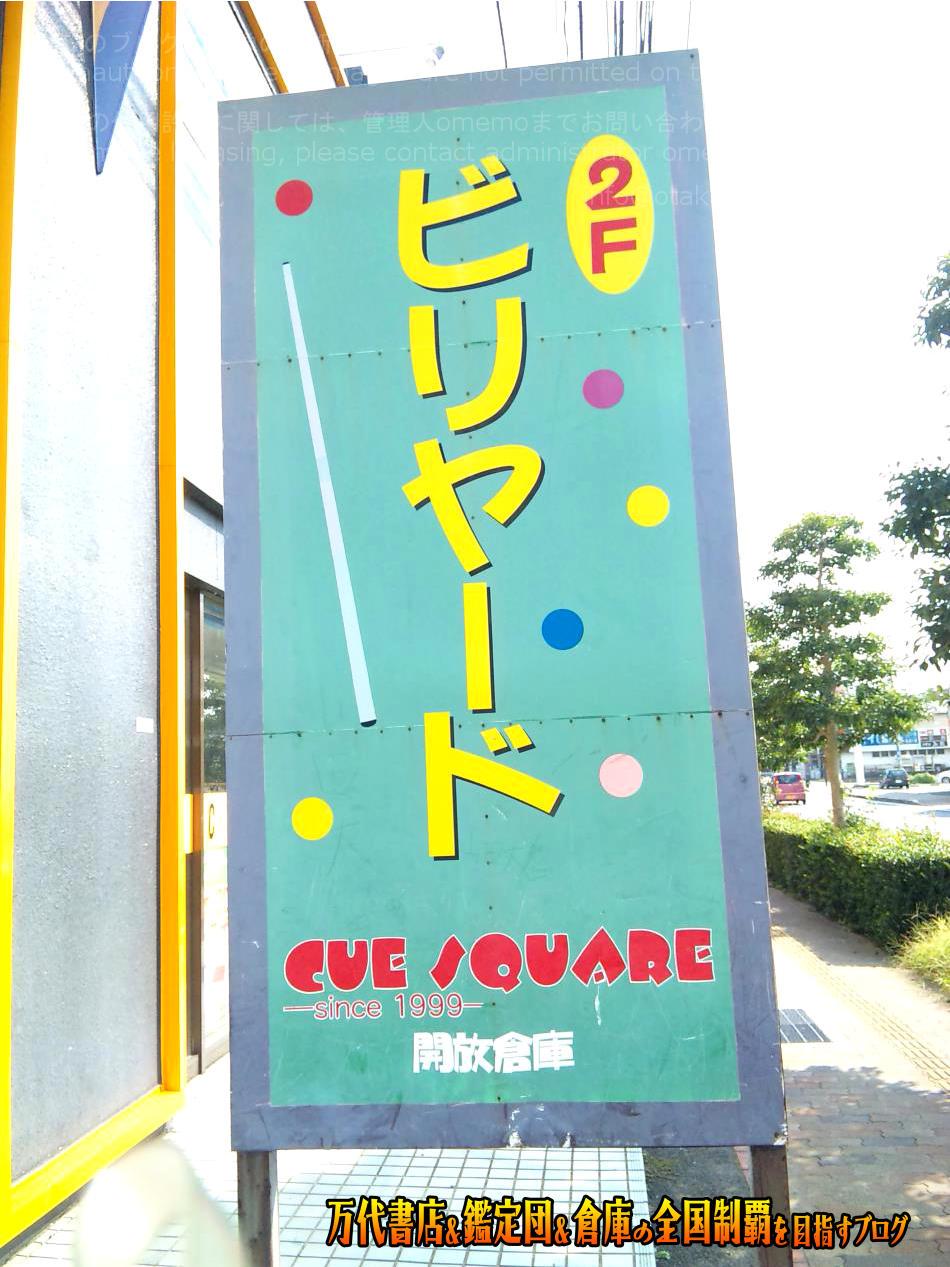 開放倉庫広田店200909-5