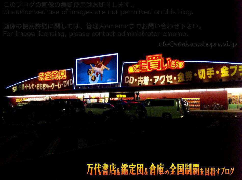 マンガ倉庫秋田店201012-20